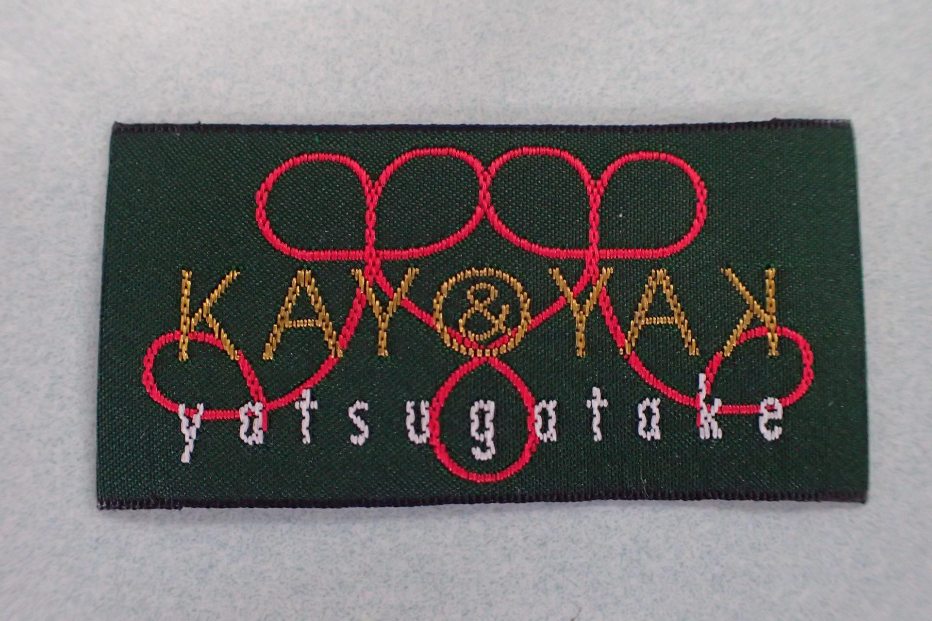 シャトル裏朱子織りの織りネームの制作例です。